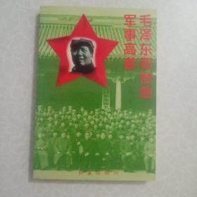 毛泽东和他的军事高参