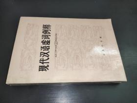 现代汉语虚词例释