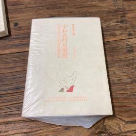 小和尚的白粥馆:写给大忙人的快乐佛法书