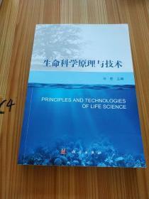 生命科学原理与技术