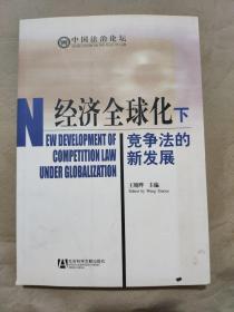 经济全球化下竞争法的新发展(中国法治论坛)