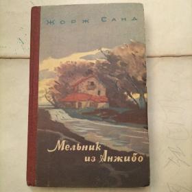 俄文精装原版旧书《安日堡的一个磨坊主》(1958年,85品)
