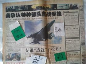 羊城晚报 2001年11月5日 塔利班与本.拉登(拉丹)与美国2001-9-11遭遇恐怖袭击而反恐与美国经济十年增长画句号(仅四版均为半版)