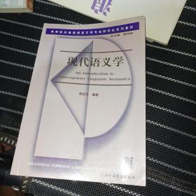 高等院校英语语言文学专业研究生系列教材:现代语义学