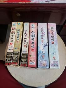 【游戏光盘】仙剑奇侠传~~二、三、三前传、四、五、五前传【共6盒合售,五及五前传全新塑封!~】