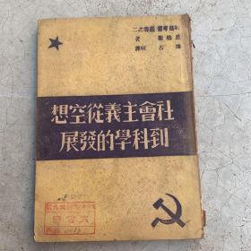 社会主义从空想到科学的发展 博古