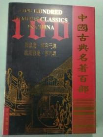 中国古典名著百部:韩愈集·柳宗元集·欧阳修集·曾巩集
