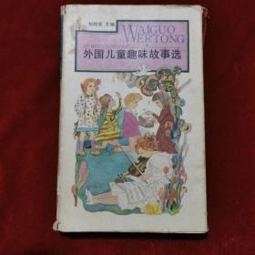 1990年《外国儿童趣味故事选》(4册带书套,1版1印)刘向宏 主编,浙江少年儿童出版社 出版
