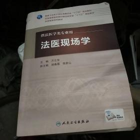 法医现场学(本科法医/配增值)
