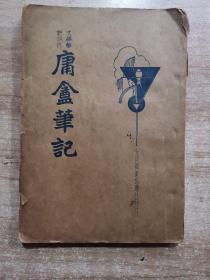 民国 庸盦笔记(全一册)