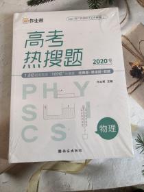作业帮 2021版 高考热搜题 物理 附赠答案详解 全国通用