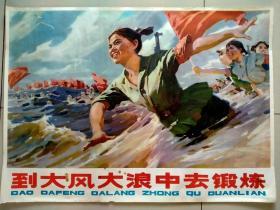 一开宣传画年画到大风大浪中去锻炼