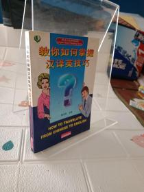 教你如何掌握汉译英技巧