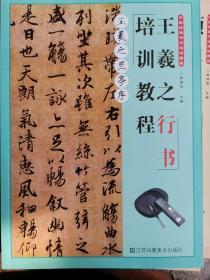 中国书法经典培训教程,王羲之行书兰亭序