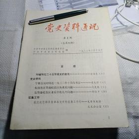 《党史资料通讯》1982年第4期(总第34期)