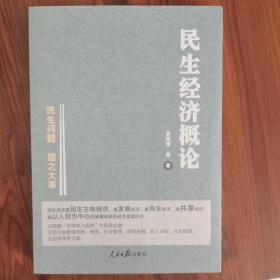 民生经济概论 袁纯清签名签赠