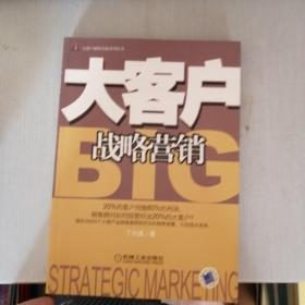 大客户战略营销