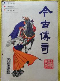 今古传奇(1986.4)