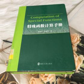 特殊函数计算手册