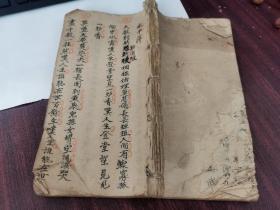 民间文人手抄本巨厚一册,醒世歌、易经太极图、祭文等。内容丰富。