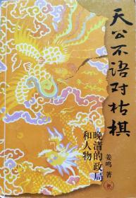 姜明《天公不语对枯棋:晚清的政局和人物》06年1版4印,正版9成新