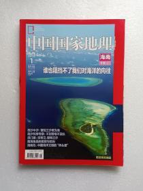 中国国家地理【2013年1月份】海南专辑 附赠地图一张
