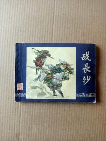 战长沙(三国演义之二十四)一一81版