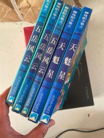 柳残阳作品集:天魁星 上下,五岳风云 上中下(5册)