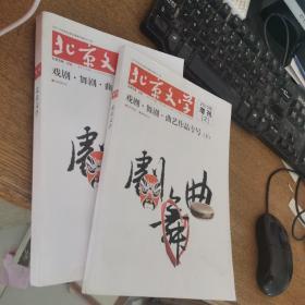 北京文学2013年增刊2戏剧舞剧曲艺作品专号专号上下有水印