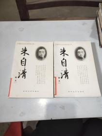 朱自清散文(一.二) 全两册