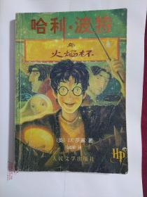 哈利·波特与火焰杯  AC806-