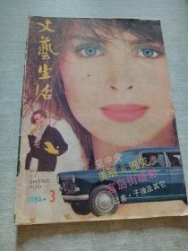 文艺生活1988  3