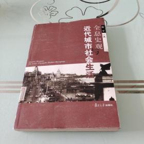 全息史观与近代城市社会生活