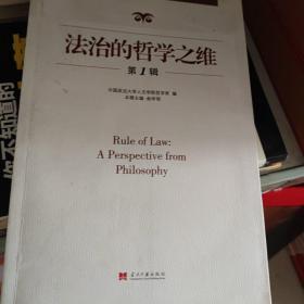 法治的哲学之维(第1辑)
