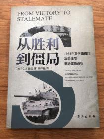 从胜利到僵局:1944年夏季西线的决定性与非决定性战役