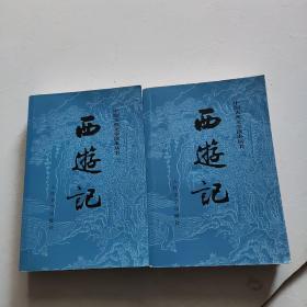 中国古典文学读本丛书-西游记(全二册)