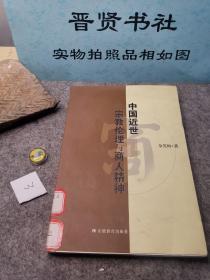 中国近世宗教伦理与商人精神(3000册)除西藏新疆全国包邮