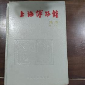 上海博物馆集刊.第五期