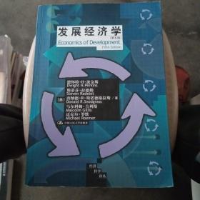 发展经济学(第五版)【没有勾画】