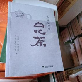 2013年宁波市自然科学学术著作出版资助项目:低温敏感型白化茶
