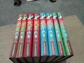 辉煌50年 共和国档案(开国档案上下册,建设档案上下册,文革档案上下册, 改革档案上下册,全8册合售 (自然旧 有黄斑点)