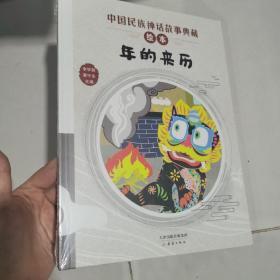 年的来历/中国民族神话故事典藏绘本