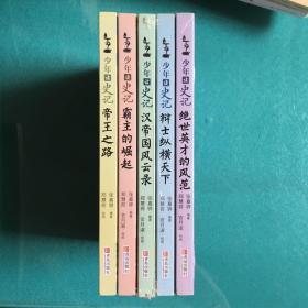 少年读史记(塑封全新全5册)
