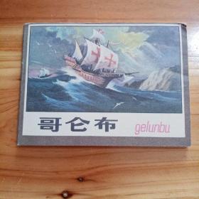 连环画    哥伦布(浙)(库存   1)
