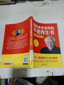 送给老爸老妈的不老养生书