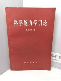 科学能力学引论【 赵红州 签名赠金吾伦】
