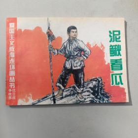 泥鳅看瓜(爱国主义教育连环画丛书抗日战争故事)
