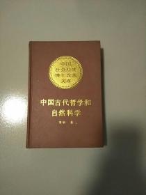 精装本 中国古代哲学和自然科学 1版1印 参看图片