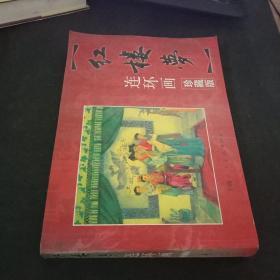 红楼梦 连环画 珍藏版