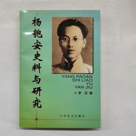 杨匏安史料与研究